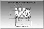 Пружина ведомого шкива вариатора ЖКС-01.630 Полтава
