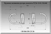 Пружина натяжения ротора домолота РСМ-10.01.30.646 Полтава