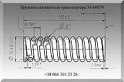 Пружина натяжителя транспортера 54-60079 Полтава