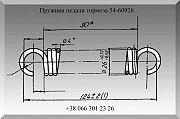 Пружина механизма педали тормоза 54-60926 Полтава
