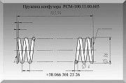 Пружина РСМ-100.11.00.605 Полтава