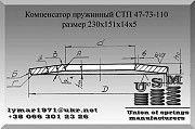Компенсатор пружинный СТП 47-73-110 Тарельчатая пружина 230х151х14х5 Полтава
