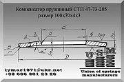 Компенсатор пружинный СТП 47-73-205 Тарельчатая пружина 108х70х4х3 Полтава
