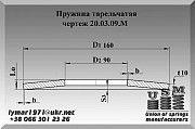 Пружина тарельчатая чертеж 20.03.09.М Полтава