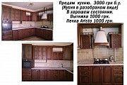 Продам кухню в комплекте с техникой Мелитополь
