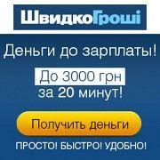 Кредит наличными или или онлайн на карту Киев
