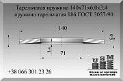 Тарельчатая пружина 140х71х6,0х3,4, пружина тарельчатая 186 ГОСТ 3057-90 Полтава