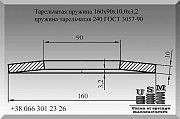 Тарельчатая пружина 160х90х10,0х3,2, пружина тарельчатая 240 ГОСТ 3057-90 Полтава