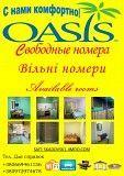 Скадовск - семейный отдых на Черном море Скадовск