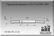 Тарельчатая пружина 125хх71х8 DIN 2093 Полтава