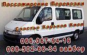 Станица Луганская Харьков Киев Станица Луганская