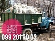 Вывоз строительного мусора Краматорск