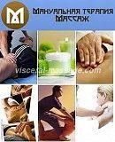 Профессиональный массаж и мягкие мануальные техники. Кривой Рог