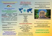 Миколаївський Політехнічний Коледж запрошує на навчання Николаев