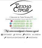 Мир Металлоконструкций и Бетона Харьков