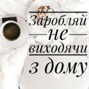 Робота на дому Київ