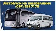 Пасажирські перевезення на замовлення (автобуси, мікроавтобуси) Умань