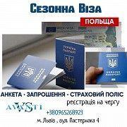 Запрошення на роботу, Страхування, візова анкета Львов