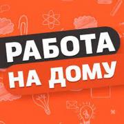 Требуются сотрудники для сборки канцелярии Кировоград