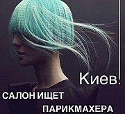 Мастер - парикмахер Київ