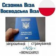 Віза в Польщу (робоча, сезонна, воєводська) Київ