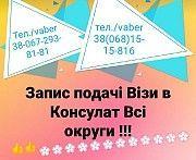 Запис подачі візи в Консульство Візи Запрошення Робота Тернополь