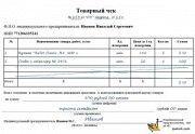 Куплю строительные чеки / накладные (стройматериалы) 1996 – 1998 год Киев