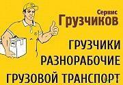 Демонтаж, грузчики, разнорабочие Одесса
