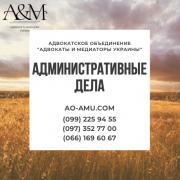 Адвокат по налоговым, пенсионным спорам, ДТП Харьков Харьков