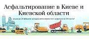 Укладываем асфальт по Киеву и области Київ