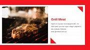 Grill Meat - интернет-магазин товаров для пикника и отдыха Киев