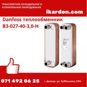 Danfoss теплообменник B3-027-40-3,0-H Донецк