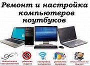 Установка Windows, настройка ноутбуков и ПК, диагностика. Выезд на дом Николаев