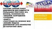 візи в Польщу Борислав