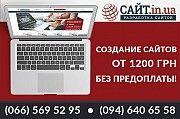 coздание, разработка, пр0движение сайтов, интернет магазинов Львов