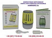 Лампа-уничтожитель комаров на аккумуляторе «Килнекс-2». Житомир