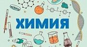 Заняття хімією для учнів 7-11 класів, підготовка до складання ЗНО, заняття літом Киев