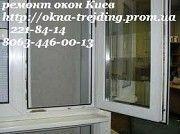 Диагностика окон Киев, ремонт пластиковых дверей Киев, настройка окон Киев, ремонт ролет Киев Киев