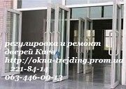 Регулировка дверей киев, ремонт дверей в киеве, ремонт ролет киев, регулировка петель Киев Киев