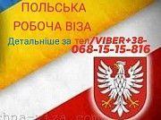 Польська ВізА Житомир