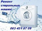 Ремонт стиральных машин в Одессе. Одесса