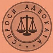 АДВОКАТ - кваліфікована юридична допомога Черновцы