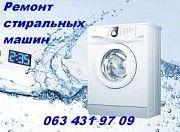 Срочный ремонт стиральных машин Одесса. Одесса