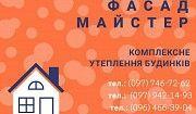 Фасад Майстер Хмельницкий