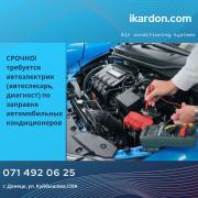 Автоэлектрик (автослесарь, диагност) по заправке автокондиционеров Донецк