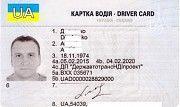 ЧИП карта тахографа Николаев