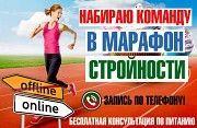 Бесплатный Марафон Стройности Онлайн Харьков