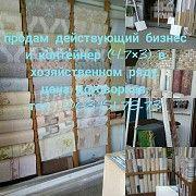Продам контейнер на рынке Болград