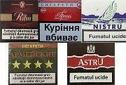 Оптовая продажа сигарет без фильтра Армейские, Прима, Astru, Ritm, Nistru Львов