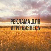 Реклама для аграрного сектору Тернополь